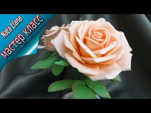 Интерьерная роза из фаомирана. / Foam Rose / МК от Nata Liana. - YouTube