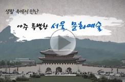 e문화복덕방 ▶ 서울시 문화예술 관련정보