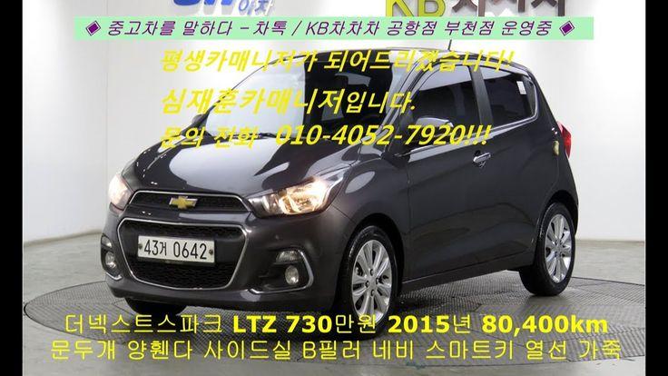 중고차 구매 시승 더넥스트스파크 LTZ 730만원 2015년 80,400km(국민차매매단지/KB차차차/중고차 어플 아차:중고차시세...