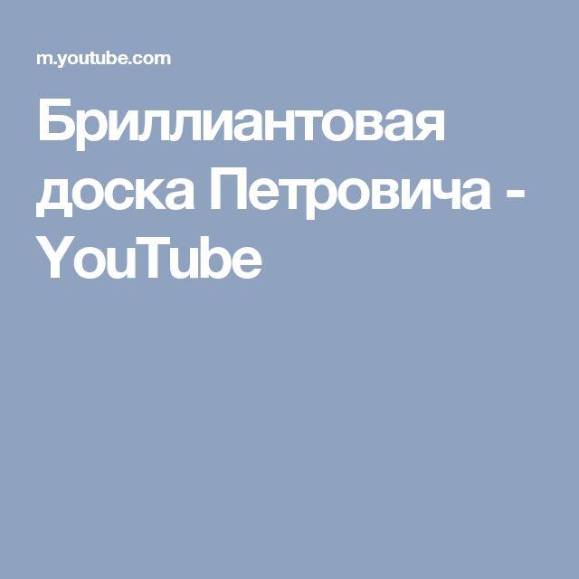Бриллиантовая доска Петровича - YouTube
