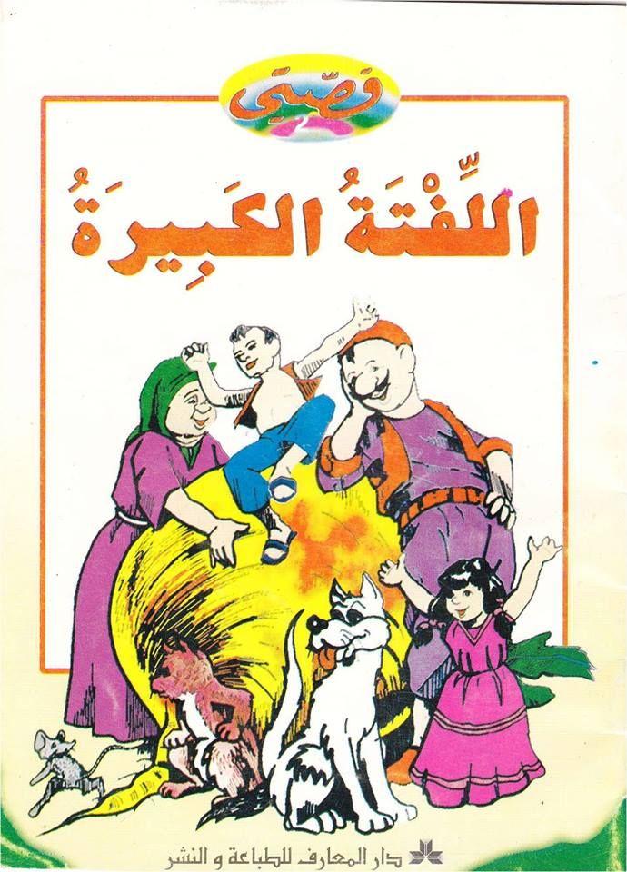 قصة اللفتة الكبيرة سلسلة قصتي Comic Book Cover Comic Books Books