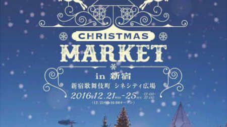 ドイツ料理菓子を楽しむクリスマスマーケット in 新宿巨大ツリーも登場