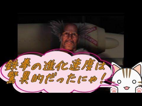 PS版 鉄拳3 OPデモムービー HD