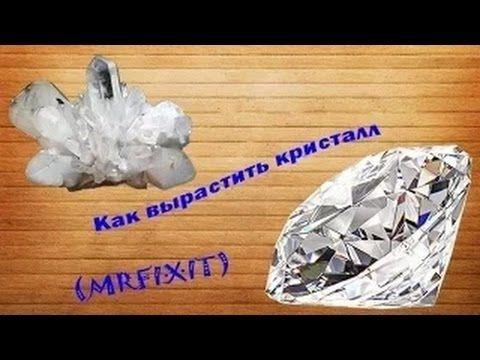 Как вырастить кристалл из обычной соли How to grow a crystal of common s...