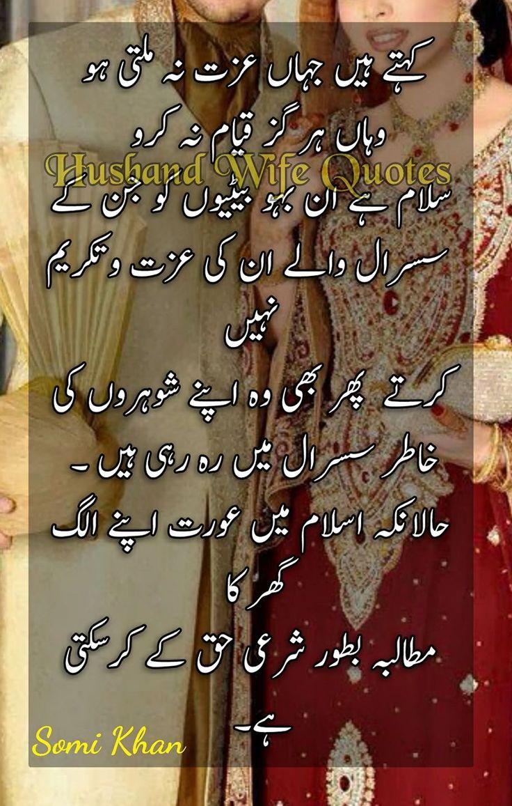 123 Best Urdu Quotes Images On Pinterest  A Quotes -6027