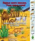 Животные и растения пустыни обложка книги