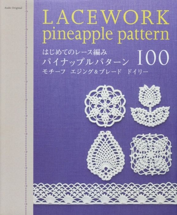 Crochet Craft - Flowers and small motifs.WHOLE BOOKS HERTE