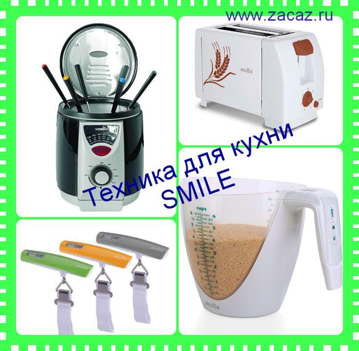 Техника смайл зарекомендовала себя как недорогая, удобная и надежная. Её можно использовать как на кухне так и в ресторанах. Современный дизайн и функциональность не оставят равнодушным как домохозяек так и профессиональных поваров. http://zacaz.ru/novosti/kuhonnye-novinki-ot-smile/