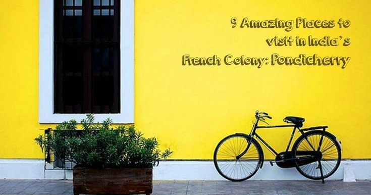 Plan a trip to the french colony of India - Pondicherry. Here's a list of 9 best places to visit In Pondicherry to enjoy your vacation to the fullest.