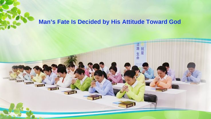 """God's Utterance """"How to Know God's Disposition and the Result of His Wor..."""