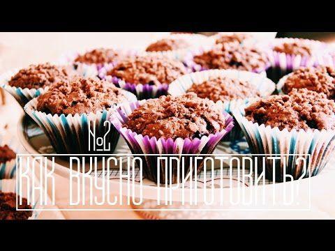 вишневые кексы | вкусно #2 - YouTube