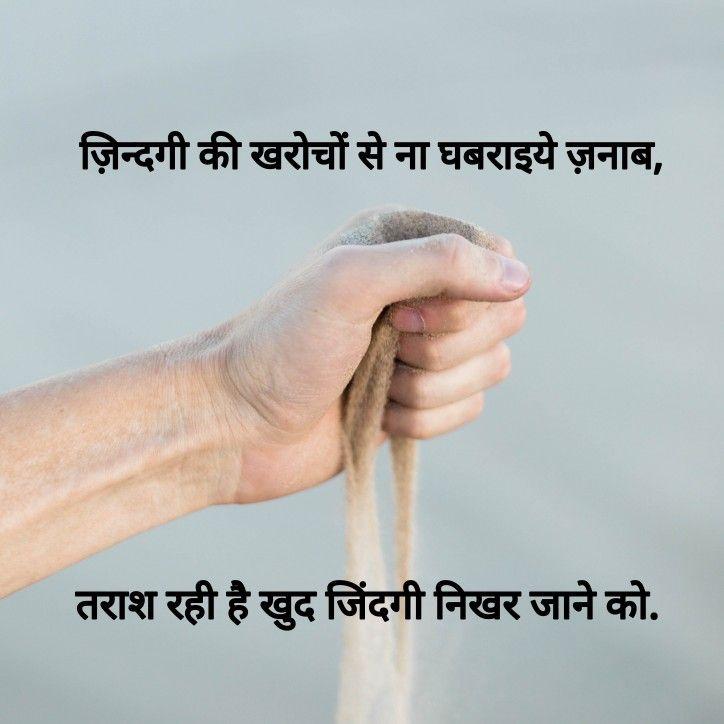 तराश #hindi #words #lines #story #short