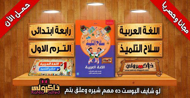 حصريا كتاب سلاح التلميذ في اللغة العربية للصف الرابع الابتدائي الترم الاول 2019 Desktop Themes Cv Template Word Arabic Books