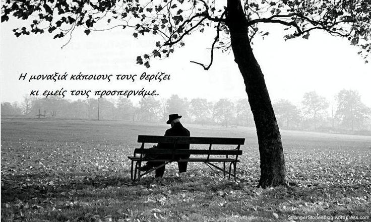 ελληνικά, άρθρα, άρθρο μοναξιά, greek, greek posts, greek quotes,