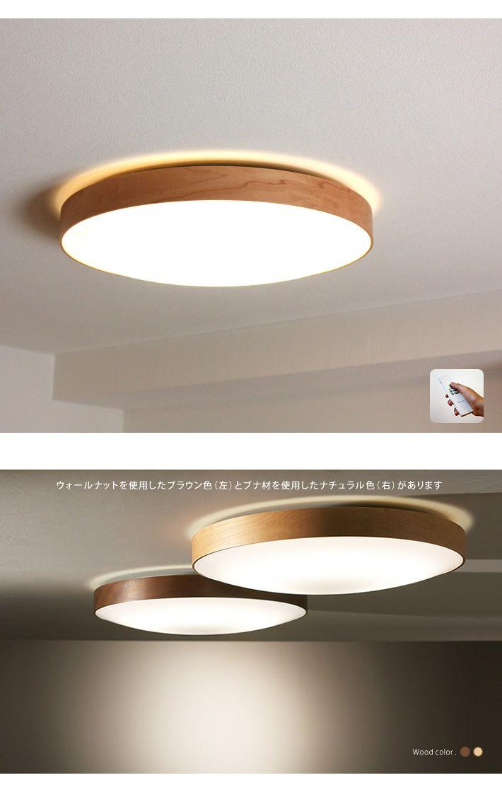 Moment シーリングライト ナチュラル | 8~10畳・調光・調色 | インテリア照明の通販 照明のライティングファクトリー