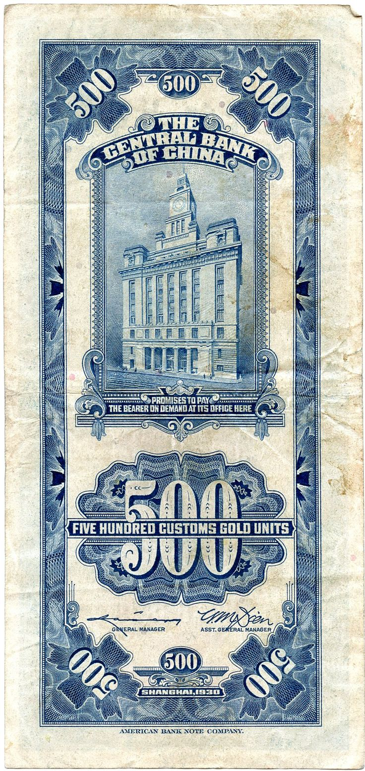 Central Bank of China currency, 1930. Even though this design is only a duotone, it has beautiful hand done numbers and designs.