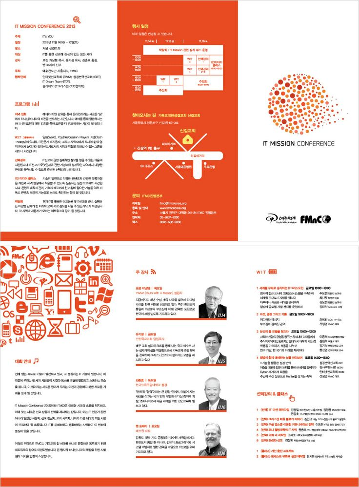 ywam korea seoul / IT mission conference / ITMC / leaflet  design