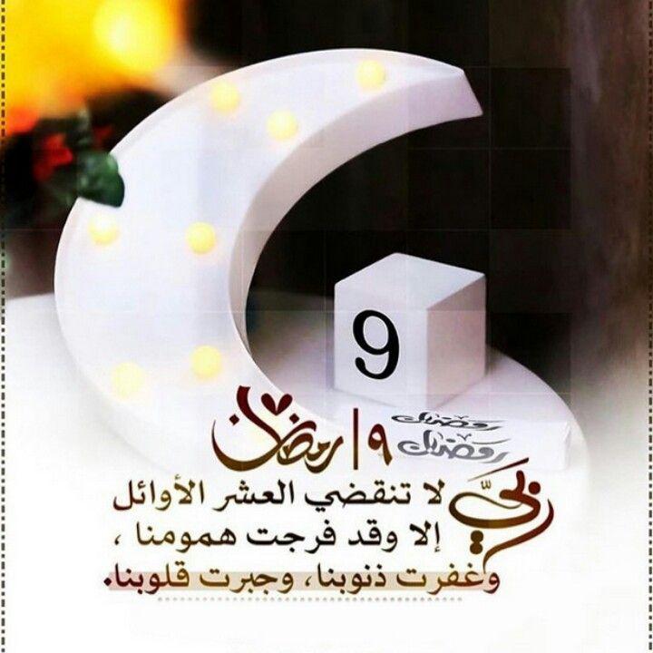 Pin By Shadiah Turkustani On Ramadan Ramadan Day Ramadan Travel Pillow