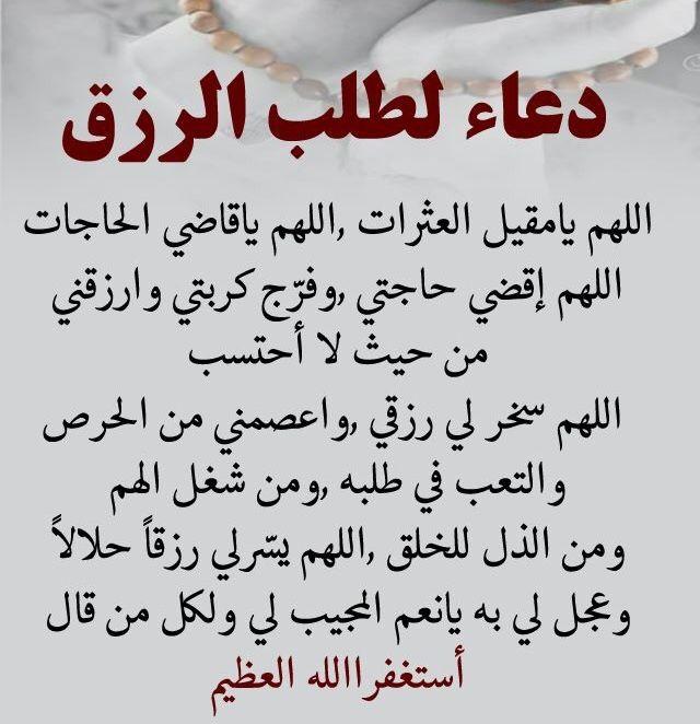 دعاء لطلب الرزق Holy Quran Islam Quran Islamic Quotes