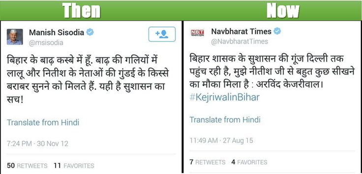Then and now  how u take u turn. @anilkohli54 @tajinderbagga @KiranKS @rishibagree