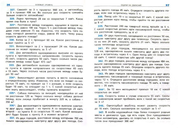 Гдз сборник задач по алгебрешестакова класс