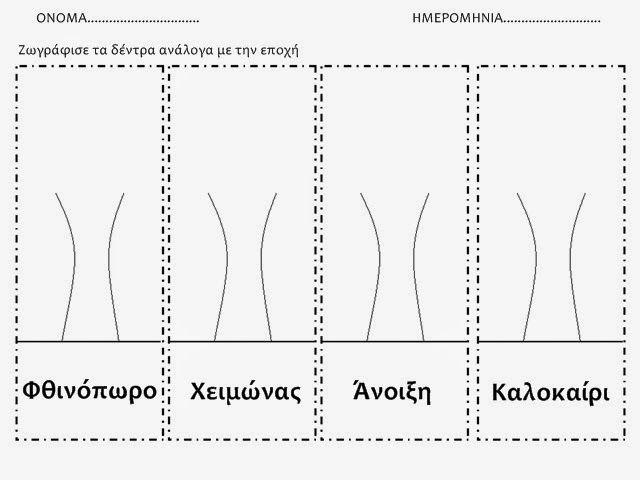 S o f i a' s K i n d e r g a r t e n: Μαθαίνουμε για τις Τέσσερις Εποχές στο Νηπιαγωγείο