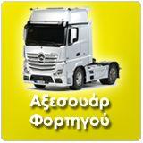 Στο Accessories-Eshop.gr μπορείτε να βρείτε την μεγαλύτερη γκάμα - πάνω από 10.000 προιόντα - αξεσουάρ αυτοκινήτου στις καλύτερες τιμές. Ακόμα διαλέξαμε για σας τα πιό χρήσιμα αξεσουάρ μοτοσυκλέττας, αξεσουάρ φορτηγού και ποδηλάτου καθώς και racing εξοπλισμό αγώνων.  http://www.accessories-eshop.gr/index.asp?page=category&id=1081&show=rows