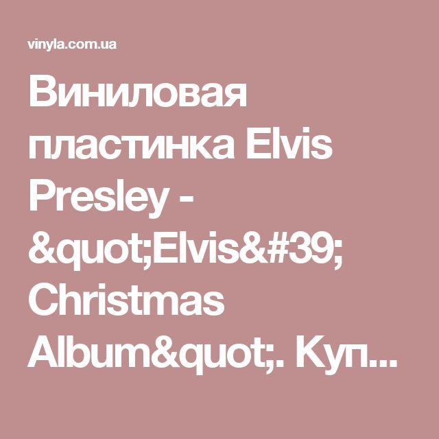 """Виниловая пластинка Elvis Presley - """"Elvis' Christmas Album"""". Купить винил с доставкой по Киеву и Украине"""