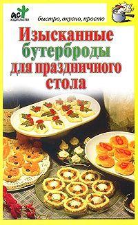 Книга Изысканные бутерброды для праздничного стола