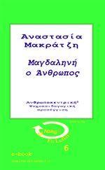 Search: Makratzi - Kobo  The new book Μαγδαληνή, ο Άνθρωπος