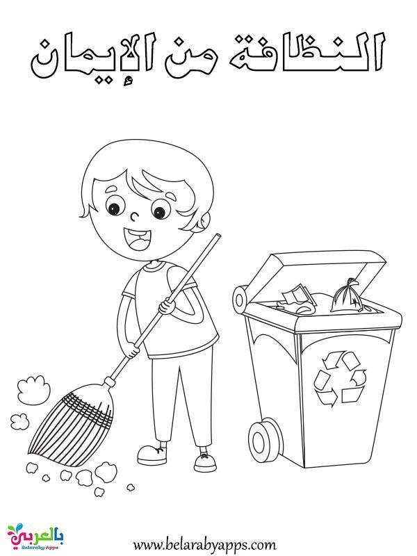 رسومات للتلوين عن النظافة الشخصية للاطفال اوراق عمل بالعربي نتعلم Islam For Kids Learning Arabic Preschool Crafts