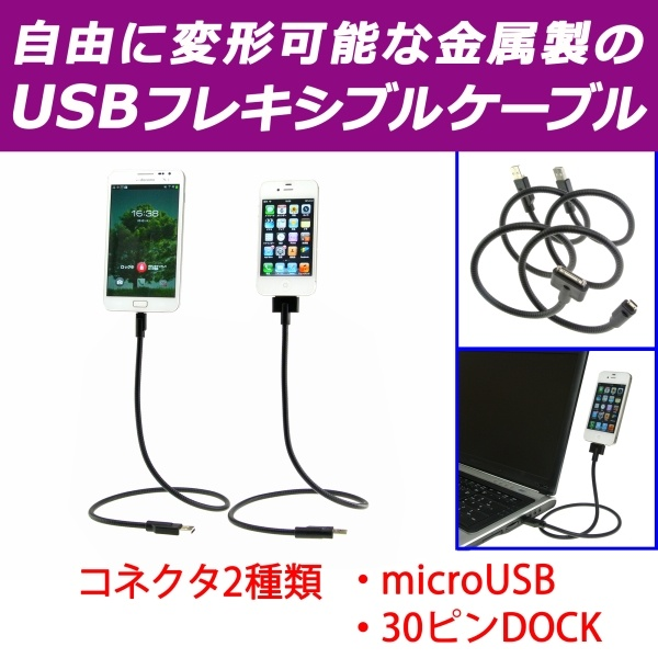 USB flexible cable