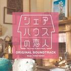 Share House no Koibito Original Soundtrack