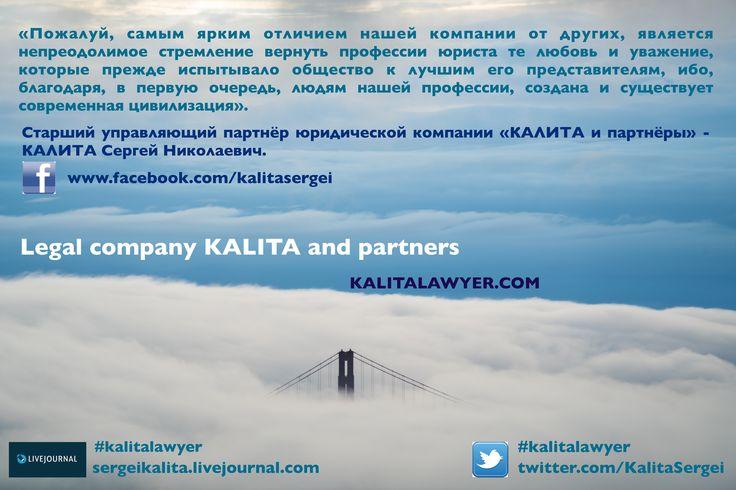 """Юридическая компания """"КАЛИТА и партнёры"""" :: Калита Сергей Николаевич :: Контакты :: Twitter :: Facebook :: #kalitalawyer :: Legal company KALITA and partners"""