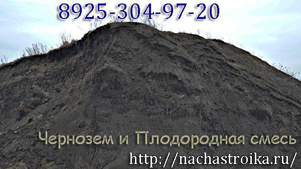 Чернозем купить. Продажа чернозема. http://nachastroika.ru/ground.html