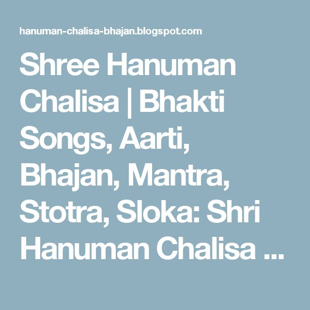 Shree Hanuman Chalisa | Bhakti Songs, Aarti, Bhajan, Mantra, Stotra, Sloka: Shri Hanuman Chalisa in English | Hanuman Chalisa Lyrics in English (Text)
