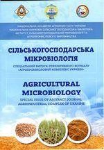 Видання ННСГБ НААН, реферативний журнал, агропромисловий комплекс (Київ, Україна)