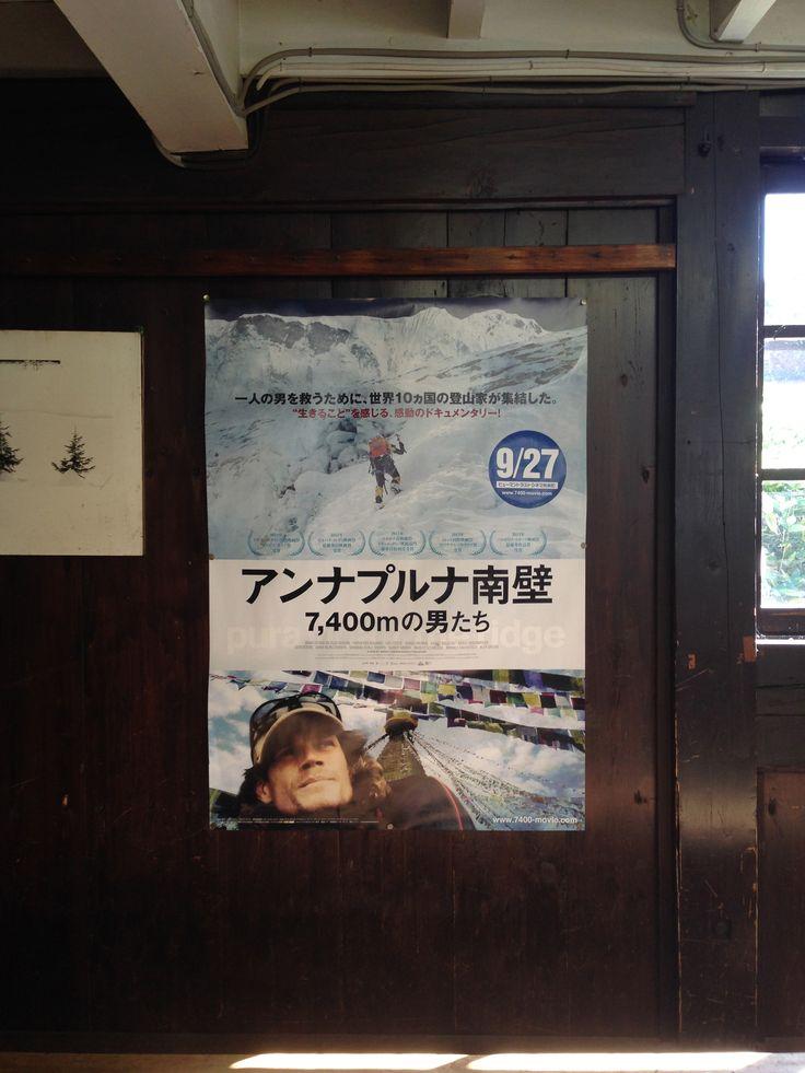 尾瀬、長蔵小屋に貼られていた、映画「アンナプルナ南壁 ー7,400mの男たちー」。予告編みたがよさそう。山に登るとは、普段の生活をじっくり噛みしめること。