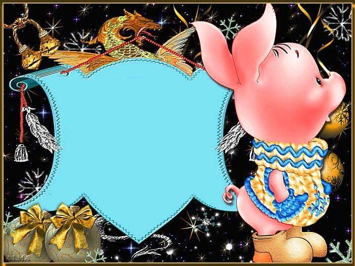 нам поздравления с днем рождения год свиньи всего они подойдут