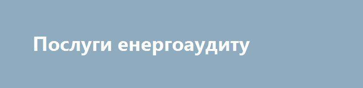 Послуги енергоаудиту http://brandar.net/ru/a/ad/poslugi-energoauditu/  Щоб скоротити споживання енергії, необхідно виявити у підприємства приховані резерви енергетичних ресурсів. А для цього потрібен комплексний аудит компанії. Всебічно проведене енергетичне обстеження дозволить скоротити витрати і вивести енергоспоживання організації на більш оптимальний рівень, що дасть в майбутньому економічну вигоду.   Однак комплексний енергоаудит є складним заходом. Він вимагає наявності спеціального…