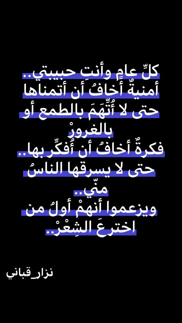 كل عام وانت حبيبي Cool Words Funny Arabic Quotes Beautiful Words