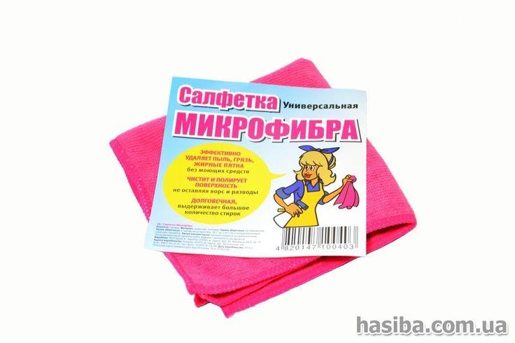 #Салфетка_Микрофибра #Хозтовары от производителя - hasiba.com.ua