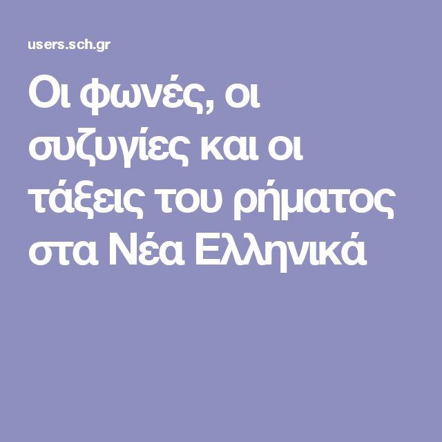 Οι φωνές, οι συζυγίες και οι τάξεις του ρήματος στα Νέα Ελληνικά