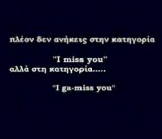 I (ga) miss you