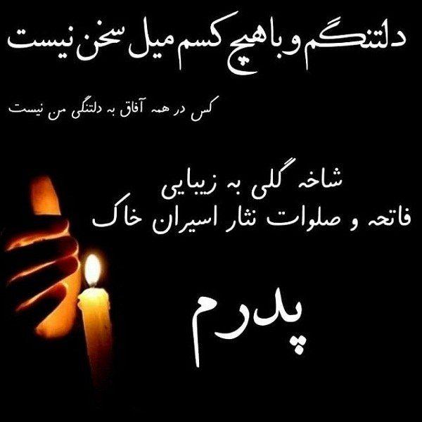 عکس نوشته فاتحه برای شادی روح پدر فوت شده متن کوتاه Persian Poetry Father Poems Farsi Poem