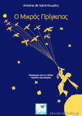 Ο Μικρός Πρίγκιπας (Antoine de Saint-Exupéry) «Ο Μικρός Πρίγκιπας», με στοιχεία παραμυθιού, μας ταξιδεύει σ' έναν φανταστικό κόσμο όπου συναντούμε διαφορετικούς τύπους ανθρώπων, σύμβολα και ιδιοφυείς αλληγορίες. Οι στόχοι, οι αξίες, τα συναισθήματα και ο ρόλος του κάθε ανθρώπου στη ζωή βρίσκονται στη σκέψη του συγγραφέα που οδηγεί τις λέξεις και τα σκίτσα του. Ένα…
