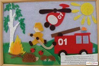 Название: Аппликации тема пожарная безопасность Издательство: Книги Язык: Р...