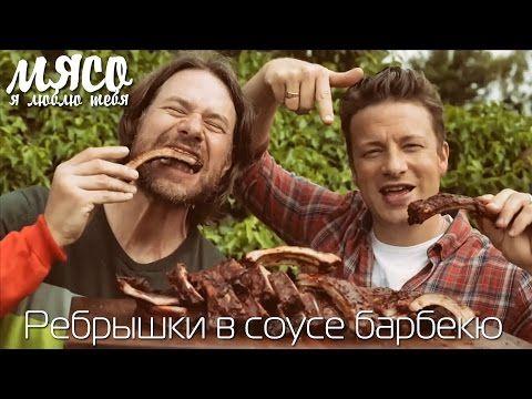 Джейми Оливер - Ребрышки в соусе барбекю - YouTube