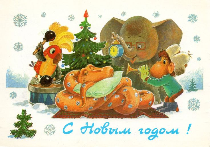 С Новым годом! Художник В. Зарубин Открытка. Министерство связи СССР, 1988 г. Vintage Russian Postcard - Happy New Year