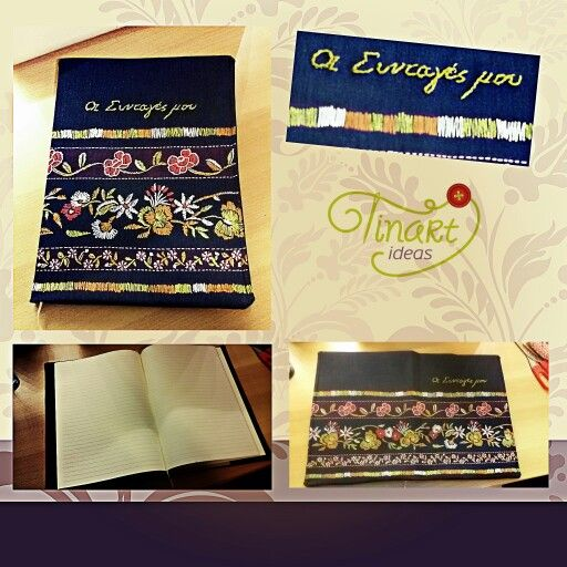 Recipes' book fabric cover